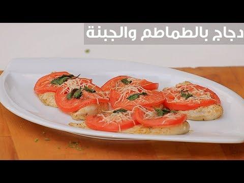 شاهد طريقة إعداد ومقادير دجاج بالطماطم والجبنة