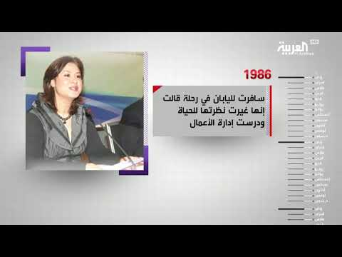 شاهد وجوه عربية يتحدّث عن خالدة عزبان