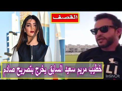 شاهد خطيب مريم سعيد السابق يخرج بتصريح صادم