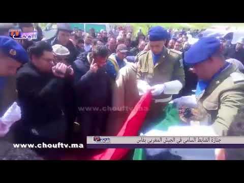 شاهد لحظة دفن جثمان الضابط السامي بمسقط رأسه في فاس