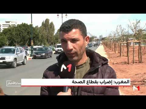 شاهد إضراب يشل العمل في قطاع الصحة في المغرب