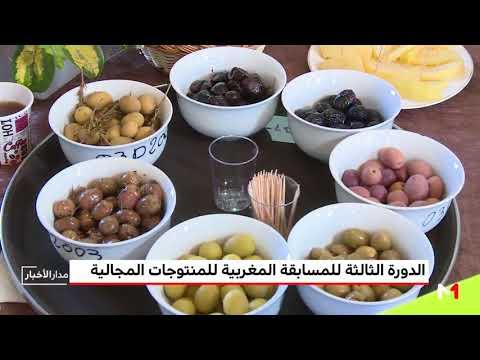 شاهد تنظيم الدورة الثالثة للمسابقة المغربية للمنتجات المجالية