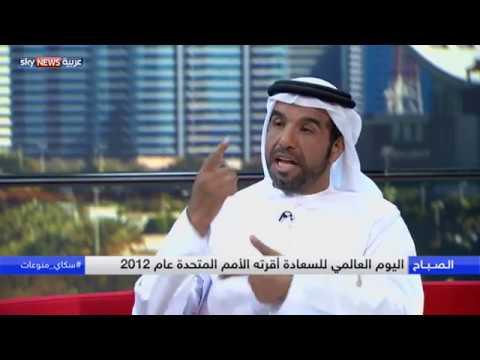 شاهد الإمارات الأولى عربيًا في ترتيب الشعوب السعيدة
