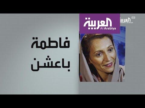شاهد وجوه عربية عن فاطمة باعشن