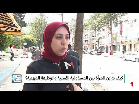 شاهد آراء حول أهمية المظهر بالنسبة للمرأة في المجتمع المغربي