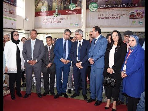شاهد أكثر من 650 منتجًا يشارك في النسخة الثالثة للمباراة المغربية للمنتجات المجالية