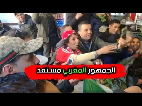 شاهدالجمهور المغربي يستعد للمباراة ضد صربيا