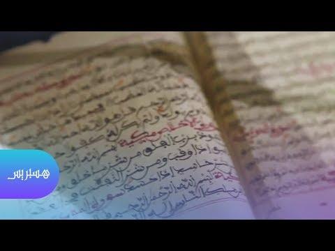 شاهد مخطوطات قديمة للقرآن الكريم تعرض للبيع في أغادير