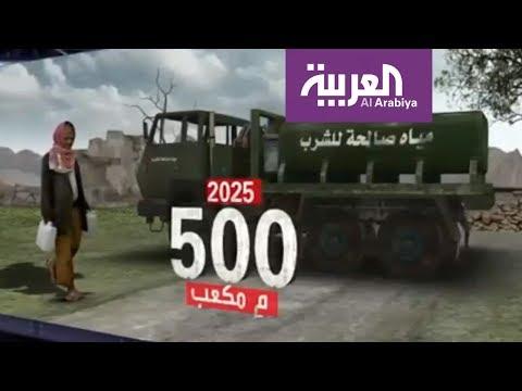 شاهد العالم العربي يواجه أزمة مياه كبيرة