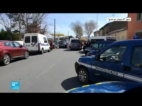 شاهد مقتل أربعة أشخاص بينهم منفذ العملية في احتجاز رهائن جنوب غرب فرنساشاهد مقتل أربعة أشخاص بينهم منفذ العملية في احتجاز رهائن جنوب غرب فرنسا