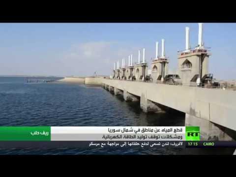 شاهد انقطاع المياه على مناطق في شمال سورية