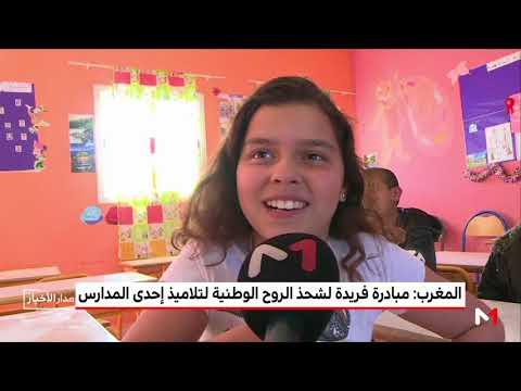إطلاق مبادرة فريدة لشحذ الروح الوطنية لتلاميذ المدارس في المغرب
