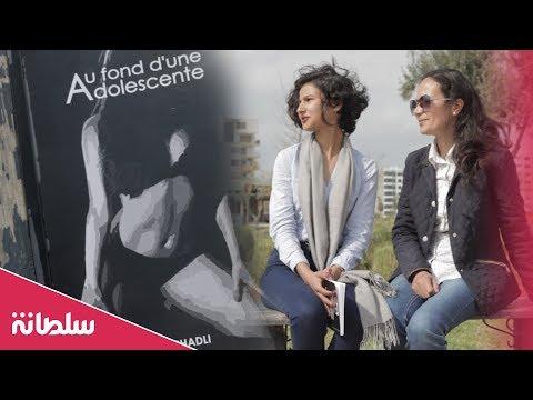 شاهد كاتبة مغربية تؤلف كتابًا بالفرنسية