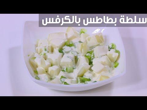 طريقة عمل سلطة بطاطس بالكرفس والبصل الأخضر