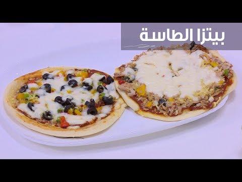 طريقة عمل بيتزا الطاسة