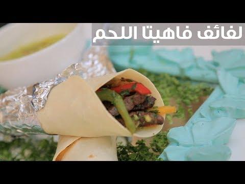 طريقة إعداد لفائف فاهيتا اللحم