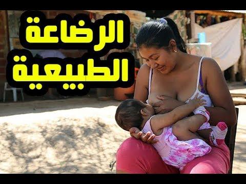 شاهد فوائد ومعلومات عن الرضاعة الطبيعية