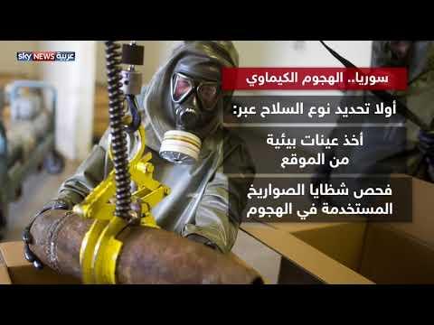 شاهد ماذا يفعل خبراء الأسلحة الكيماوية في دوما