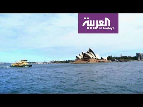 شاهدالسياحة في سيدني الأستراليه مع ليث بزاري
