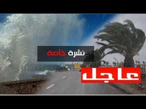 شاهد الأرصاد الجوية المغربية تُؤكّد عودة الأمطار مِن جديد