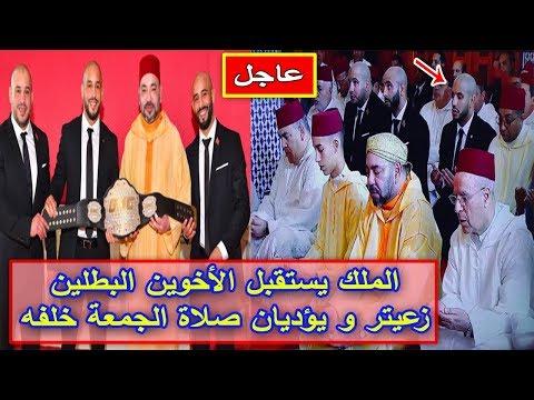 الملك محمد السادس يستقبل الأخوين البطلين زعيتر