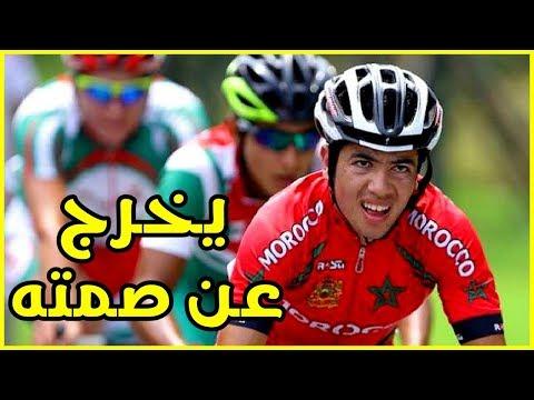 لاعب المنتخب المغربي للدراجات يخرج عن صمته