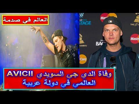 """رحيل الدي جي السويدي العالمي """"avicii"""" في مسقط"""