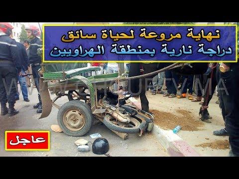 نهاية سائق في منطقة الهراويين في البيضاء
