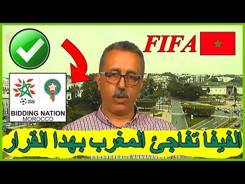 محمد الماغودي يتحدث عن ملف المغرب لتنظيم مونديال 2026