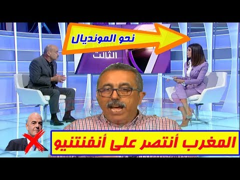 حلقة خاصة عن لجنة الفيفا واجتياز المغرب الخطوة الأولى