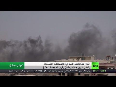عقد اتفاق لخروج المسلحين من جنوب دمشق