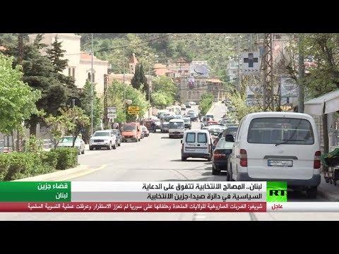 صيداجزين تنافس محتدم في انتخابات لبنان