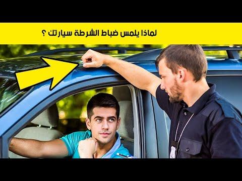 15 معلومة عليك معرفتها لدى التعامل مع الشرطة