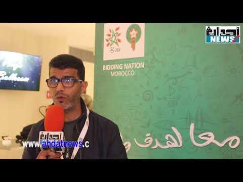 شاهدالعلمي يكشف الجديد في ملف ترشيح المغرب لاستضافة المونديال