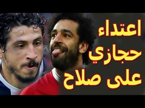 لحظة اعتداء أحمد حجازي على محمد صلاح ورد فعل أبومكة