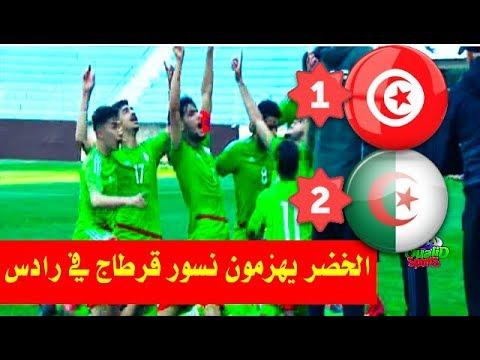 شاهد أهداف مباراة المنتخب التونسي ضد المنتخب الجزائري