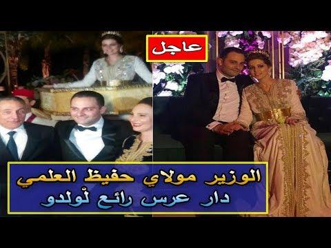 شاهدحفلة زفاف نجل مولاي حفيظ العلمي