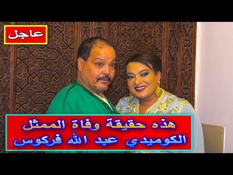 شاهدالممثل الكوميدي عبد الله فركوس يكشف حقيقة تعرضه لحادث سير