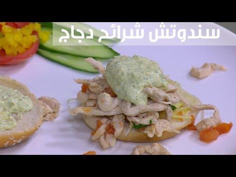 شاهد  طريقة إعداد سندوتش شرائح دجاج