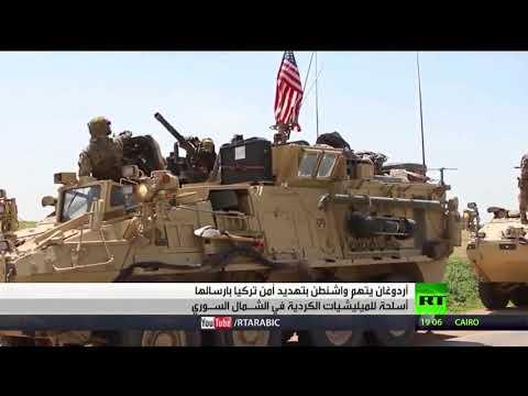 أردوغان يؤكد أن الأسلحة الأميركية تهدد أمن تركيا