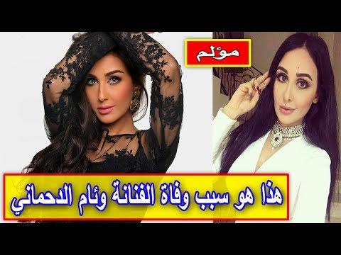 شاهد هذا هو سبب رحيل الفنانة المغربية وئام الدحماني