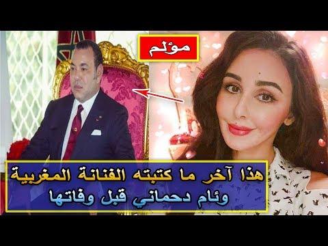 شاهد آخر ما كتبته الفنانة وئام الدحماني قبل وفاتها