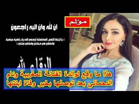شاهد رد فعل والدة الفنانة وئام الدحماني على وفاة ابنتها
