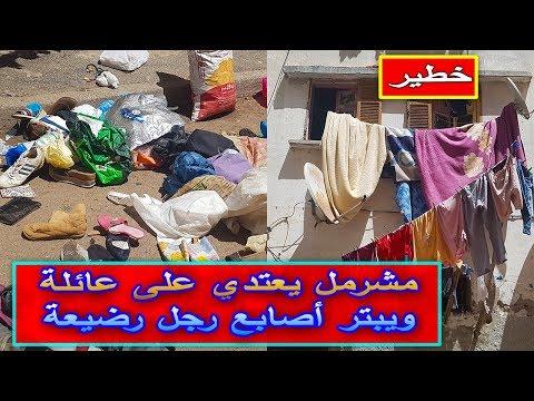 شاهد رجل يعتدي على عائلة بالكامل في الحي الحسيني