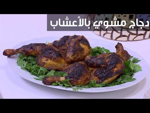 طريقة عمل دجاج مشوي بالأعشاب