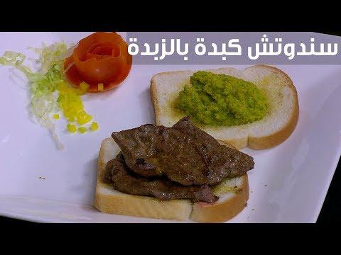 خطوات وطريقة إعداد ساندوتش كبدة بالزبدة