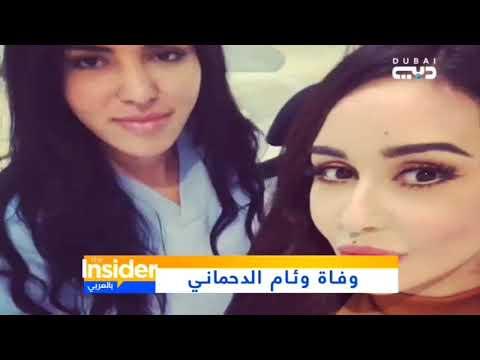 نجوم المغرب يقدمون واجب العزاء في وفاة المغربية وئام الدحماني