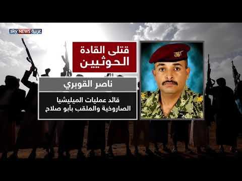 شاهد أبرز القادة الحوثيين الذين قتلوا