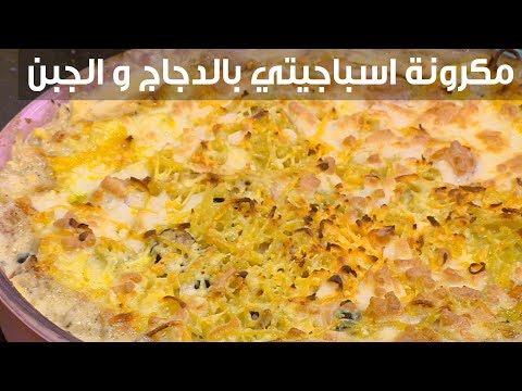 طريقة إعداد معكرونة إسباجيتي بالدجاج و الجبن