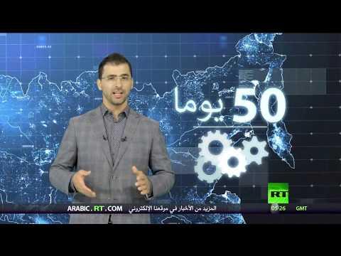 شاهد بالفيديو خمسون يومًا تبقت لانطلاق مونديال روسيا